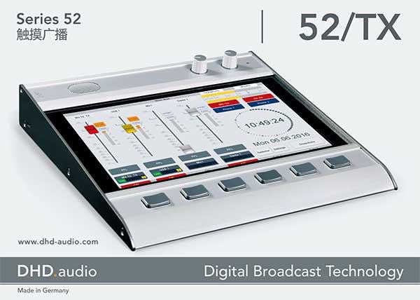 DHD 52/TX数字调音台