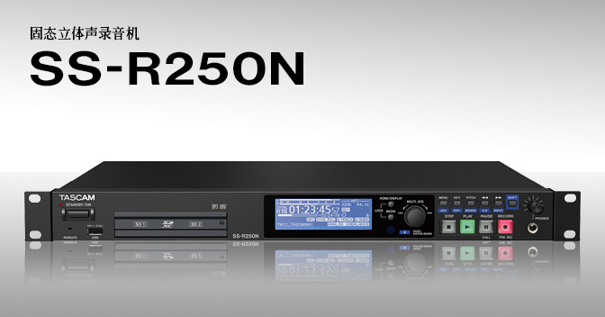 Tascam SS-R250N 固态立体声录音机