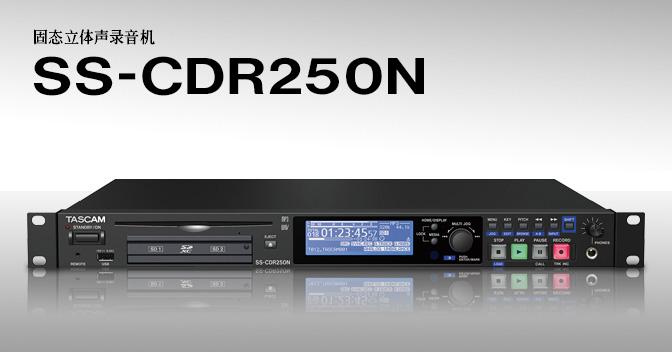 Tascam SS-CDR250N 固态立体声录音机